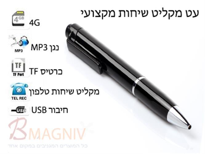 עט כדורי מקצועי להקלטת שיחות 4G
