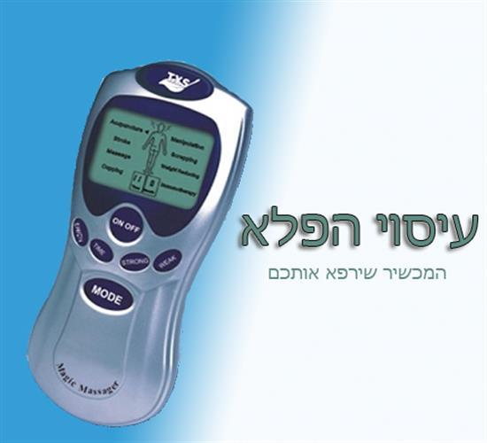 מכשיר עיסוי הפלא לטיפול בכאבים וחיטוב הגוף משלב TENS