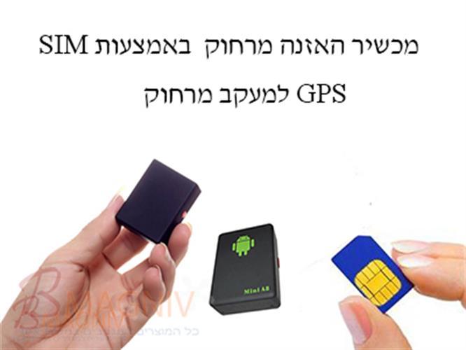 מיני מכשיר ציתות והאזנה באמצעות סים (SIM)