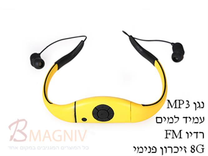 נגן MP3 ספורטיבי לשחייה 8G ורדיו FM
