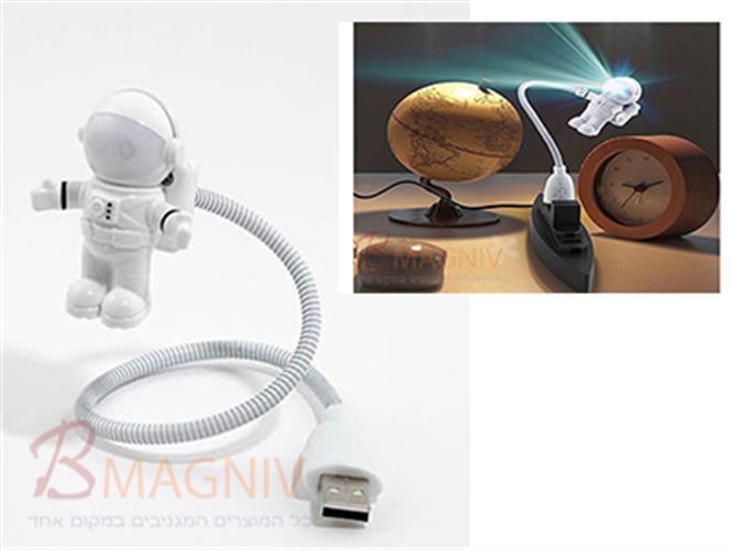 מנורת אסטרונאוט USB